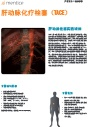 TACE-product-sheet-thumbnail-CN.jpg